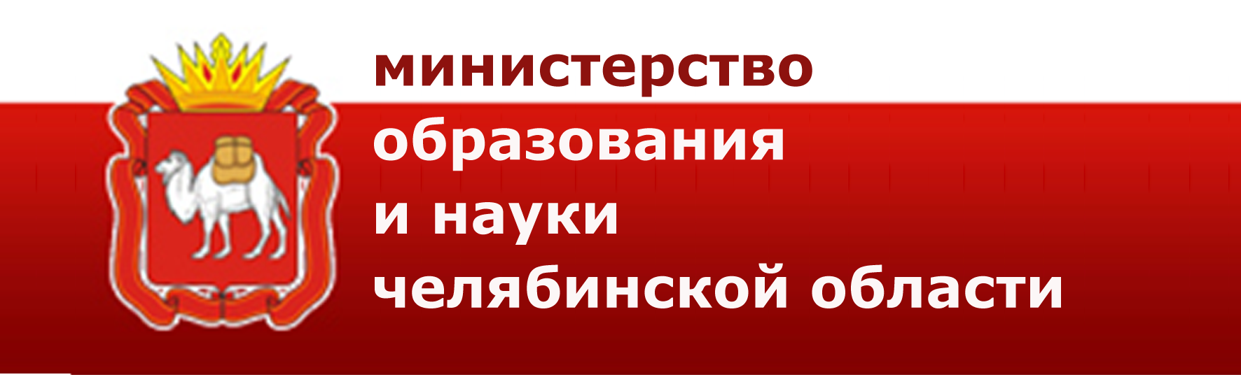 http://umc.chel-edu.ru/New%20Folder/media_pic5994_21012015121608.png